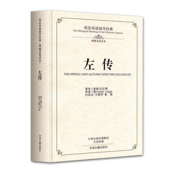 The spring and autumn with the Zuo Zhuan in chinese english