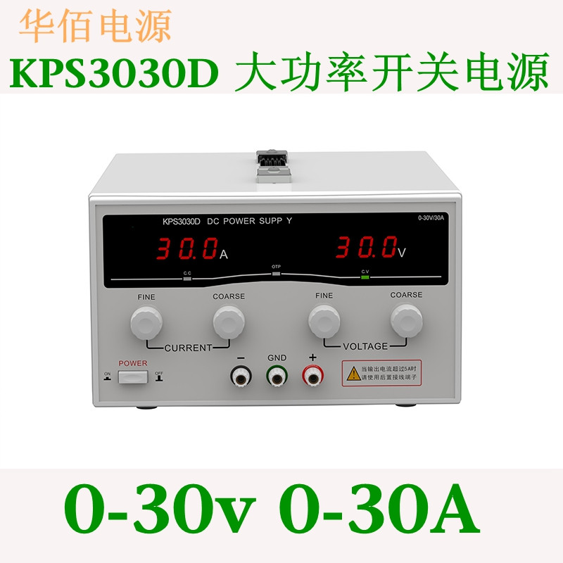Free shipping KPS3030D  Adjustable High precision DIGITAL switch DC Power Supply protection function 30V 30A free shipping kps6030d adjustable high precision digital switch dc power supply protection function 60v30a
