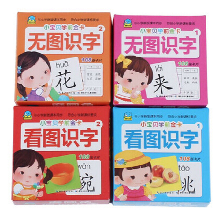 kids preschool Chinese characters cards baby education flash learning card for kid age 3-6,set of 4 boxes ,432 cards in total(China)