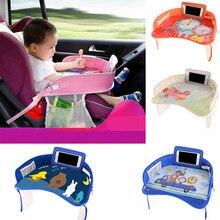 Детское автомобильное сиденье лоток мультфильм коляска детская игрушка еда вода держатель стол детская портативная тарелка стол для автомобиля детский стол для хранения