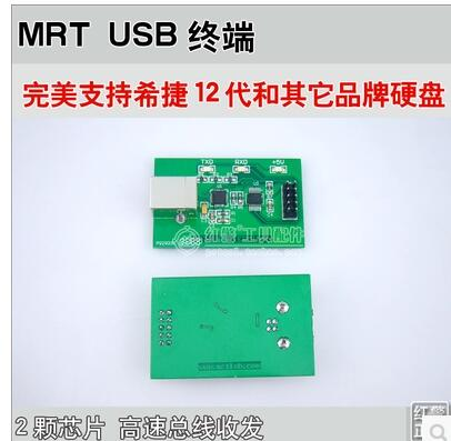 The MRT USB terminal perfect support Seagate 12 generations