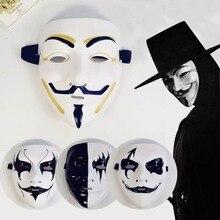 Взрослых Хэллоуин маска для вечеринки маски V для вендетты маска анонима Гая Фокса необычный аксессуар для костюма для взрослых вечерние Косплей Хэллоуин