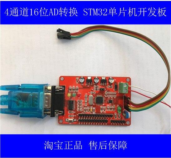 AD acquisition module /4 channel -16 bit -ADC converter serial output module /STM32 microcontroller development board