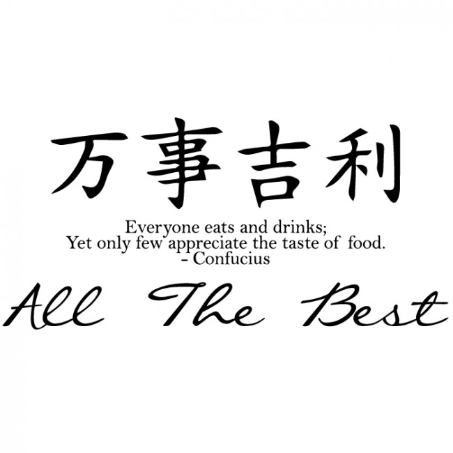 All The Best Chinese Proverb Wall Decals Chinese Symbols Vinyl Wall