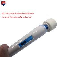 MLSice 30 Speed Grote AV Vibrators Voor Vrouwen Volwassen Magic Wand Massage Sex producten Seksspeeltjes Voor Paar Stok Krachtige Body