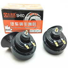 100w loud car horn 12v 24v auto falantes automotivo air