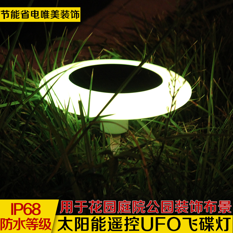 Outdoor solar energy LED flying saucer lighting home super bright remote control landscape lamp дренажный насос кратон dwp 12