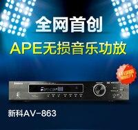 2017 Shinco/Новый V 863 5,1 канала Домашнее аудио усилитель мощности Bluetooth/APE loseless играть Вход коаксиальный/оптический высокой мощности 450 Вт