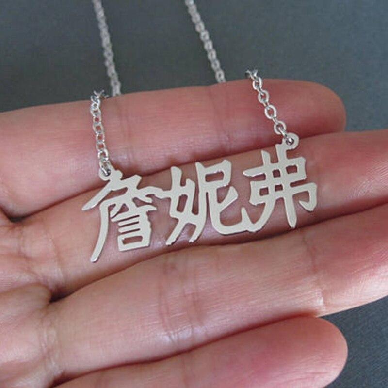 3377664b7e37 Cheap Precioso cuento personalizado nombre joyería personalizado tu nombre  en caracteres chinos cualquier nombre personalizado letra