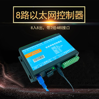 8 way Network Controller Dual 485 Interface Network Relay Intelligent Agricultural Industry Data Acquisition Multiplex Centraliz