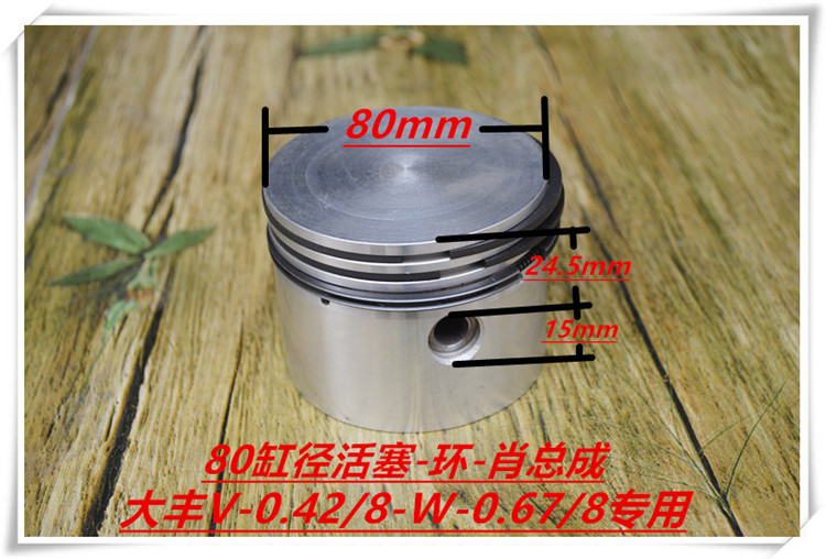 Купить с кэшбэком Free Shipping 80# Piston + Ring + Pin 15mm+connecting rod Air Compressor Automatic suit for All the Chinese brand