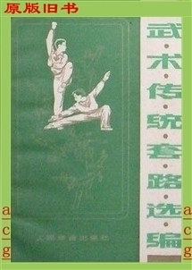 Chinese Kung Fu books, anthology of traditional Wushu routines,chinese valuable used Wushu book hot sale multi function dust proof windproof cycling half face neck mask