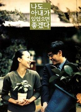 《求偶一支公》2001年韩国喜剧,剧情,爱情电影在线观看