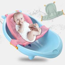 Infant Adjustable Tub Non-slip T-shaped Shower Tuck Net Baby Bath Mesh For Baby Care Toy Fun Time Bath Tub Bathroom Shower