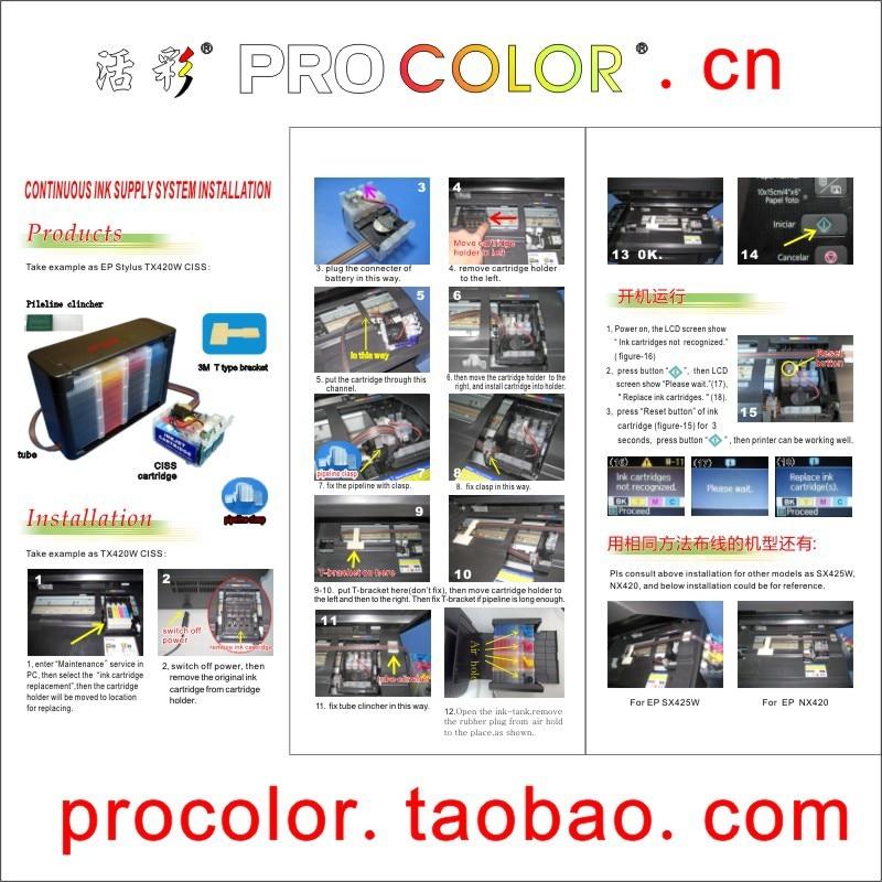 ФОТО PROCOLOR 129 T1291-1294 CISS for Epson Stylus Office BX305F/BX305FW/BX525WD/BX625FWD/B42WD/BX925FWD/BX925FW/BX535WD/BX635FWD