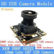 PU`Aimetis 3MP 1920*1080PHD 30fps USB camera module shooting wide dynamic face recognition CCTV Camera H264 Support double audio