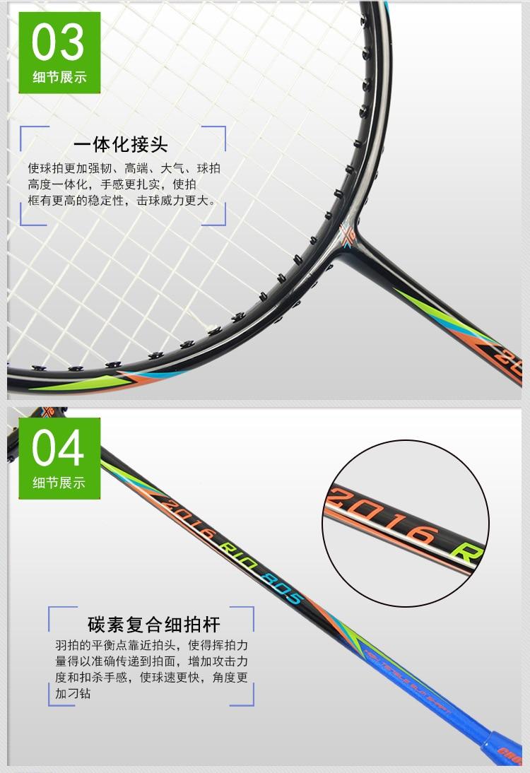 Crossway 2Pcs Best Championships Badminton Rackets Doubles Carbon Lightest Shuttlecock Racquets Set Sports Rio Olympics Memorial 17