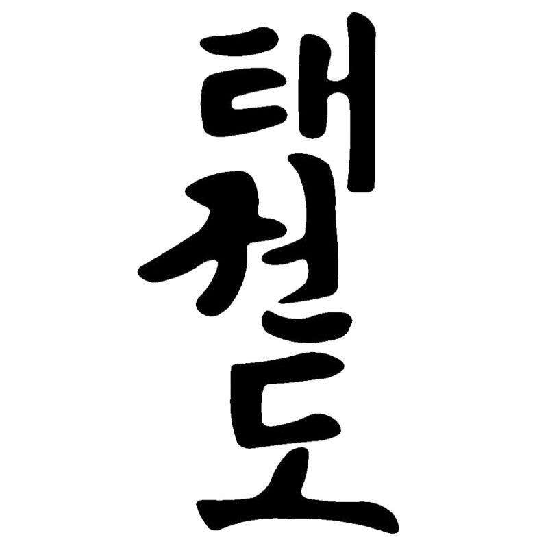 6.4*12.7CM Tae Kwon Do Fashion Korean Words Car Body Stickers Car Styling Decal Accessories Black/Silver C9-0619 car