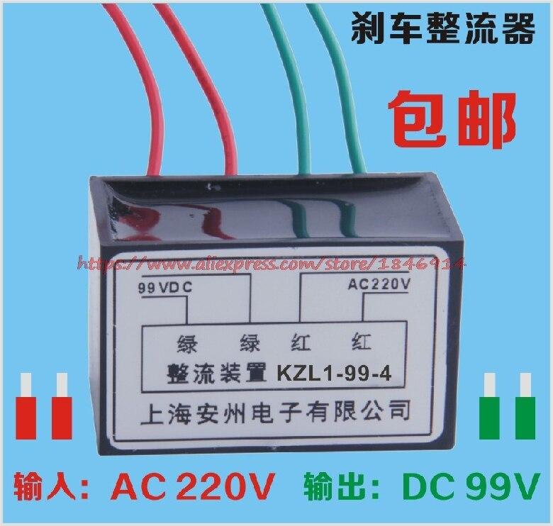 Free shipping      KZL1-99-4  rectifier motor brake block KZL1-99Free shipping      KZL1-99-4  rectifier motor brake block KZL1-99