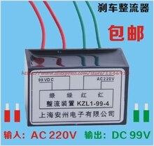 Free shipping  KZL1-99-4 rectifier motor brake block KZL1-99