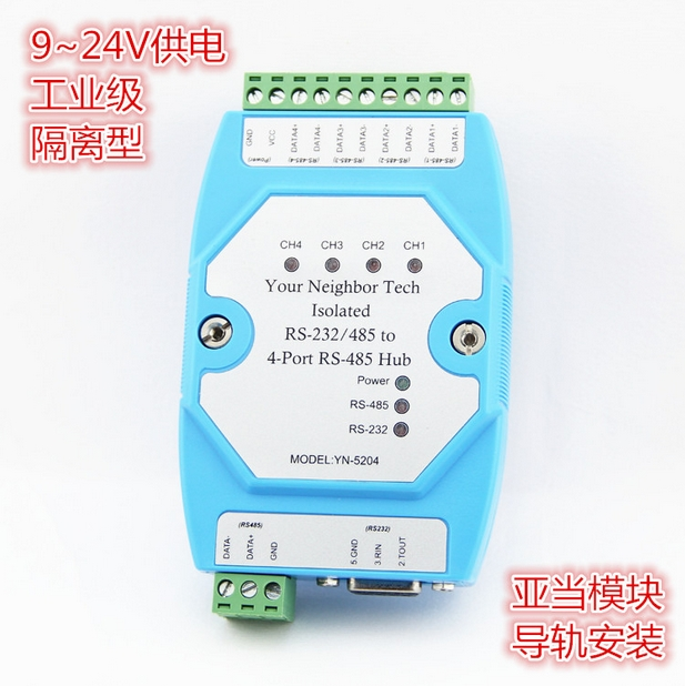Isolated bidirectional 4 port four port RS485 hub hub repeater distributor UT5204 5 port rs485 hub bidirectional hub dmx512 photoelectric isolation industrial 1 tow 4 copy type