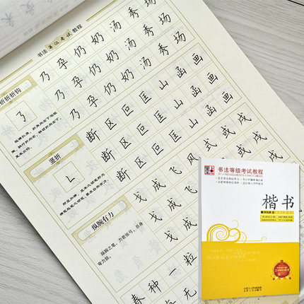 Chinese Calligraphy Book Character Regular Script Copybook For Beginners Chinese Pen Pencil Exercise Copybook