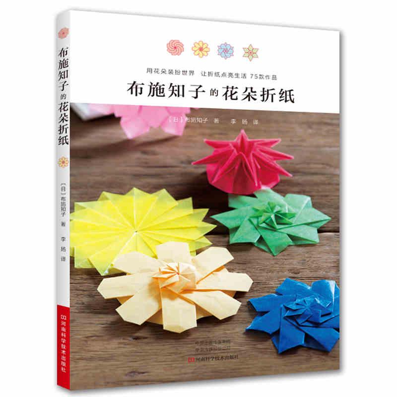Fusible Tomoko S Fleur Livre D Origami Cerisier Rhododendron