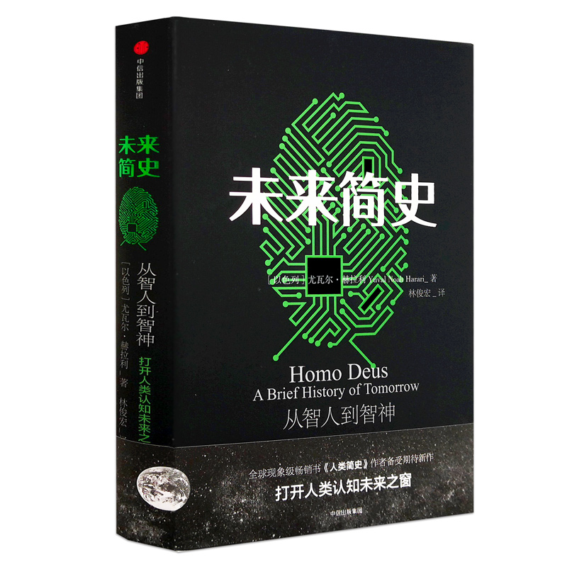 New Chinese Book A Brief History Of Tomorrow Open The Window Of Human Cognitive Future Book For Adult