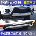 ABS Front+Rear bumper cover trim Car styling for Mitsubishi Pajero Sport