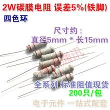 2 Вт 2.2 К 2 k2 5% углерода резистор (200 Шт./упак.)