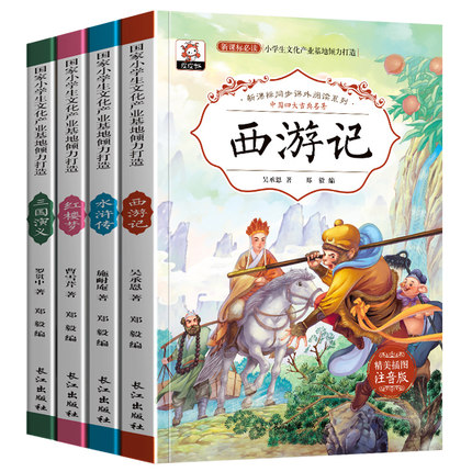 Chinese China four classics masterpiece books easy version with pinyin picture for beginners: Journey to the West,Three KingdomsChinese China four classics masterpiece books easy version with pinyin picture for beginners: Journey to the West,Three Kingdoms