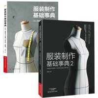 New 2 pcs/set Clothing production basic code 1+2 easy to learn to Clothing board / tailoring books for adult