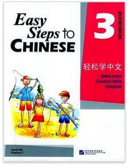 B-Easy Steps to Chinese Workbook Vol. 3 (English and Chinese Edition) b chinese culture series historical and famous cities in china chinese and english edition