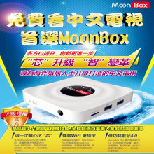 MoonBox PRO IPTV En Vivo TV Box Android 5.1 TV Gratis Películas de China HK taiwán Hong Kong CAJA Smart TV Box VS Tvpad 4 HTV Envío Gratis