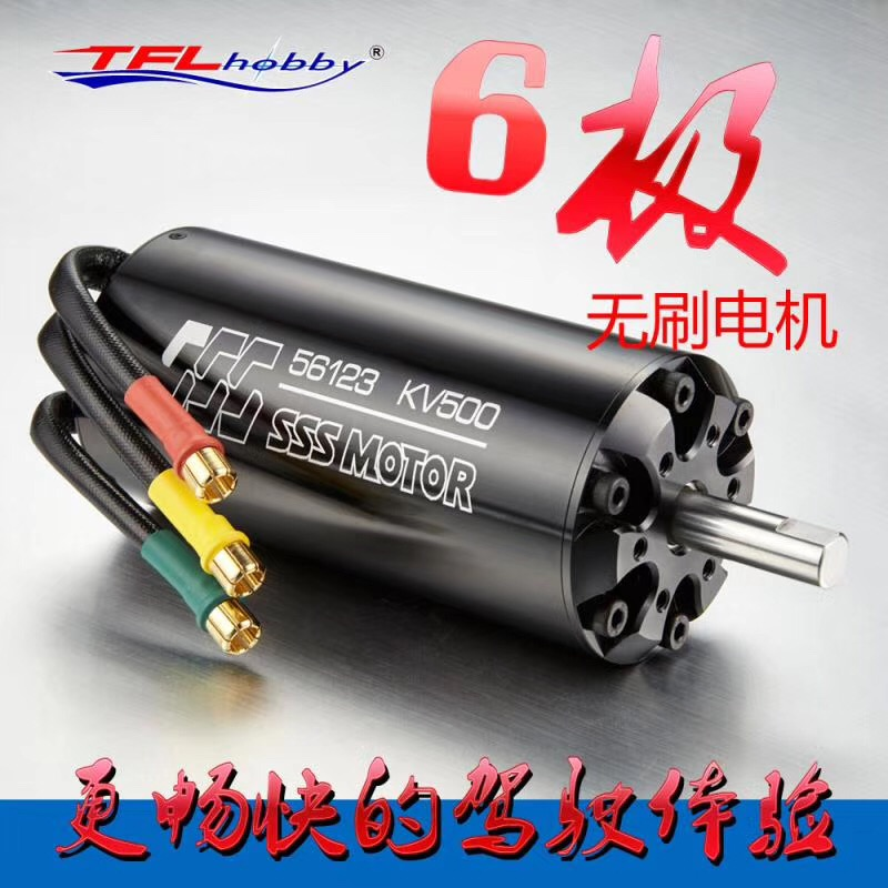 New Arrival! SSS 56123 KV230 KV500 Brushless Inner Rotor Motor w/o water cooling for RC Boat & Electric Surfboard