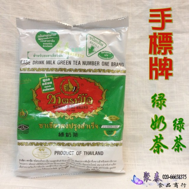 2016 Matcha Matcha Tea Dragon Ball Southeast Asian Food Wholesale Thailand  Imported Hand Signs Green Tea Labeled 200g Genuine on Aliexpress com  