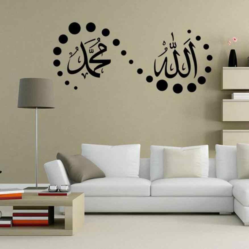 Islamic Wall Stickers Quotes Muslim Arabic Home Decorations Vinyl Decals God Allah Quran Mural Art