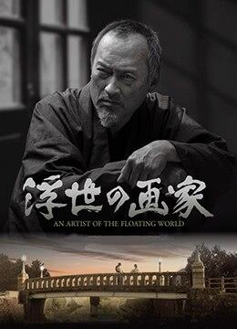 《浮世画家》2019年日本剧情,历史电影在线观看