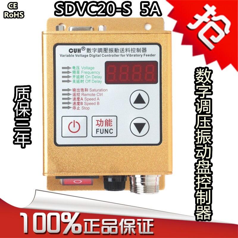 Digital Voltage Regulating Vibration Disk Controller SDVC20-S Direct Vibration Intelligent Voltage StabilizationDigital Voltage Regulating Vibration Disk Controller SDVC20-S Direct Vibration Intelligent Voltage Stabilization