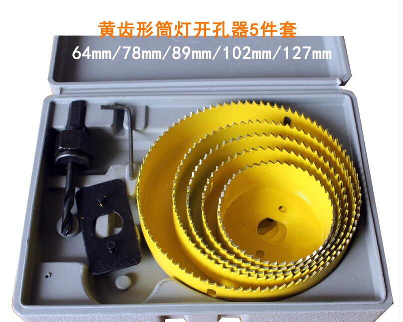 Free shipping 5PS/SET lamp hole spotlights gypsum board veneer aluminum plate holo saw reamer 64MM/78MM/89MM/102MM/127MM set gypsum board downlight hole drill woodworking hole saws spotlights pvc reamer home processing 13 in1 specifications19 127mm