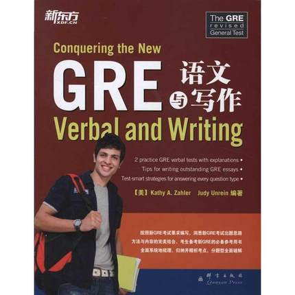 GRE Verbal And Writing (Chinese Edition)
