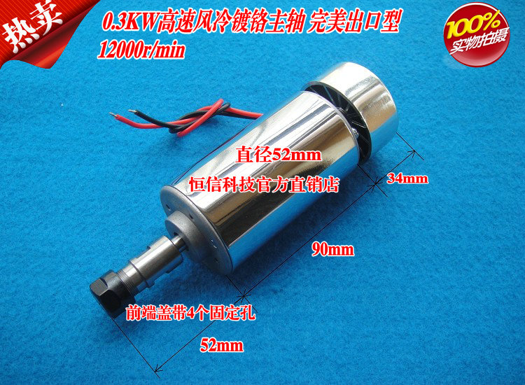 300w high speed air cooled chrome dc spindle motor pcb for High speed air motor