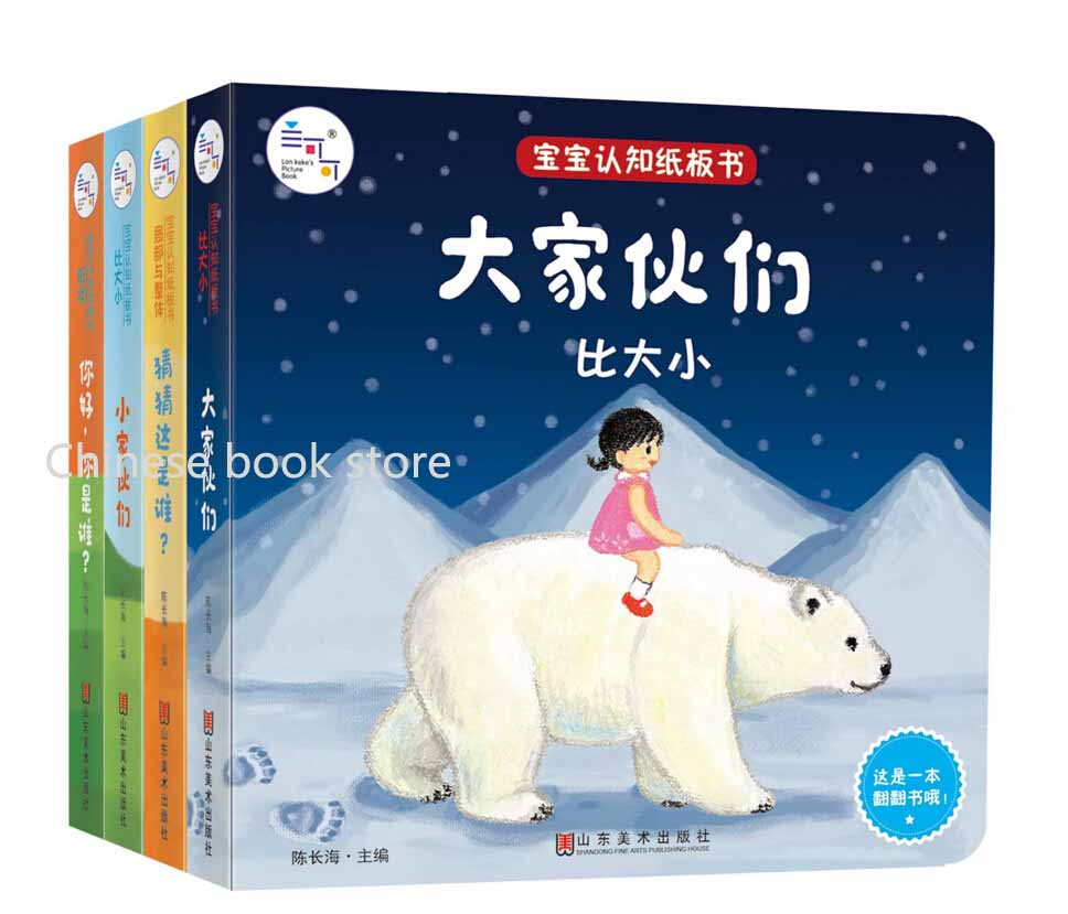 Chinese Cognitive board books for babies age 0 2 kids Chinese Flap pictures book early learning