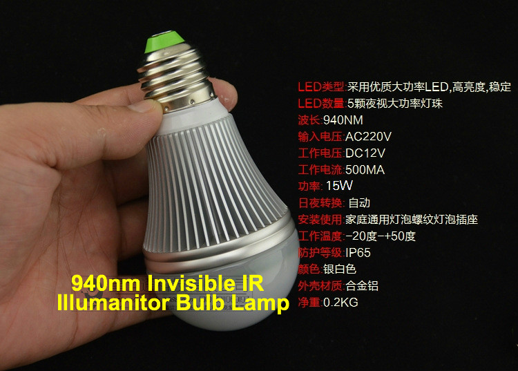 Lihmsek Bulb Lamp IR Illuminator 940nm No Red exposure to naked eye Infrared CCTV Fill Light