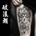 Nuevo Diseño de Dios' s ojo Tatuaje Pegatinas Impermeable Tatuaje Body Art 120x190mm