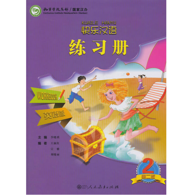 Happy Chinese (KuaiLe HanYu) Workbook2 English Version For 11-16 Years Old Students Of Primary And Junior Middle School