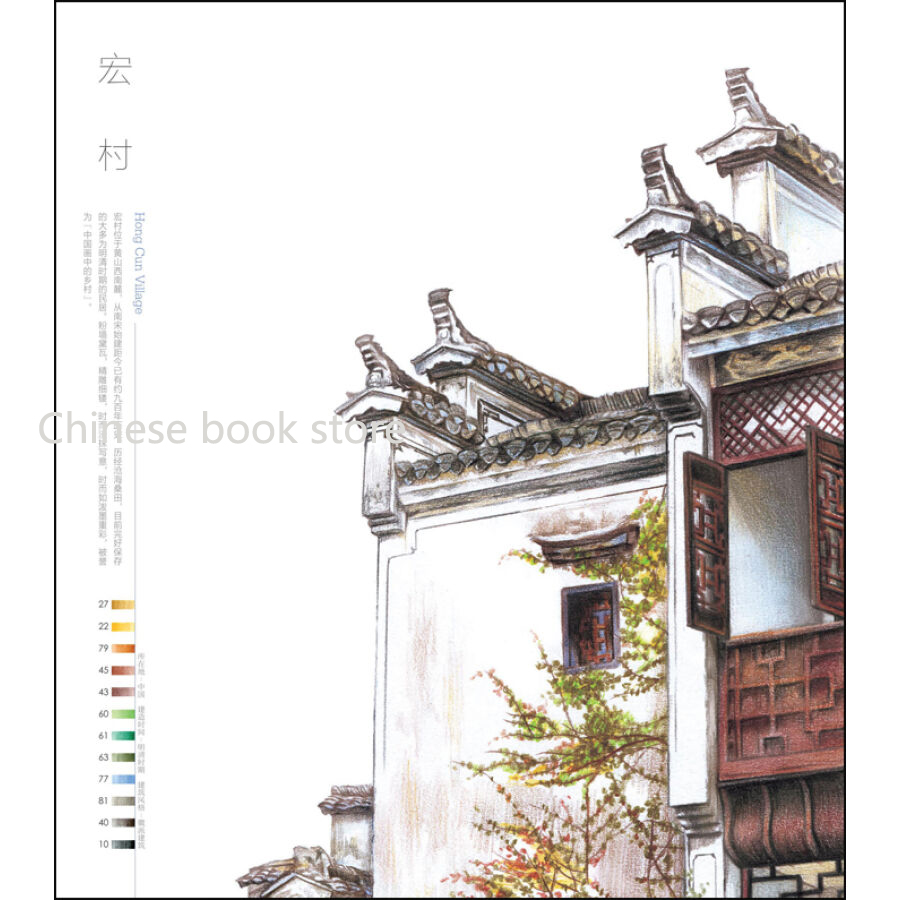aliexpress com buy booculchaha building painting tutorial book