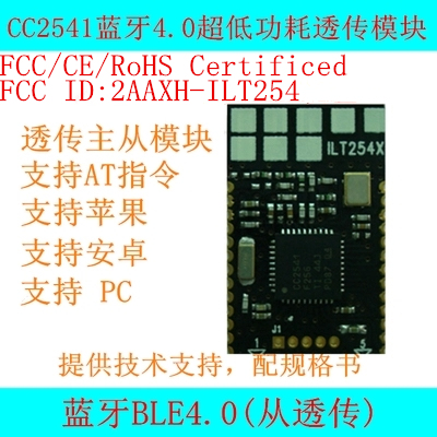 CC2541 Bluetooth BLE4.0 module low power wireless serial transmission Bluetooth module (master slave software) long distance high power wireless power supply module wireless power wireless charging module wirelesspower