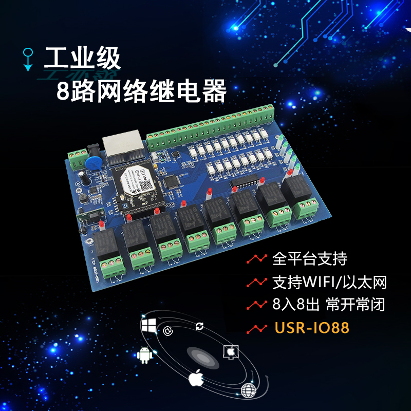 Network Relay WiFi Relay 8 Way 12V Input and Output Remote Control Board MODBUS Relay Module relay 15 control board stc12c5a60s2 dual serial mcu