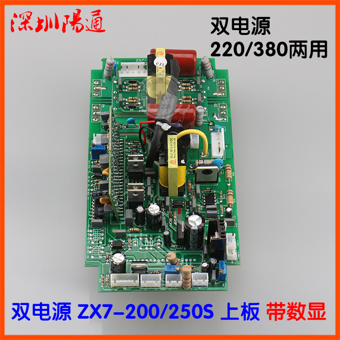 Dual Power ZX7-250S, Upper Board Inverter Board, 220/380V Double Voltage Single Tube, IGBT Upper Plate Replacement zx7 250s single tube igbt double voltage dc welding inverter upper board control board circuit board maintenance replacement
